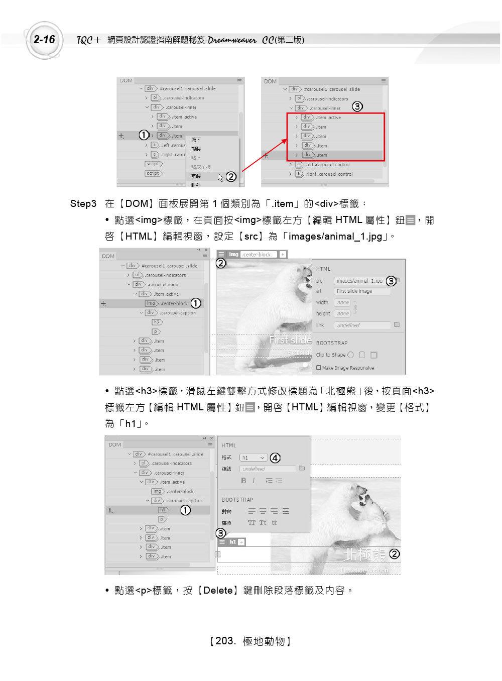 TQC+ 網頁設計認證指南解題秘笈 -- Dreamweaver CC, 2/e-preview-6