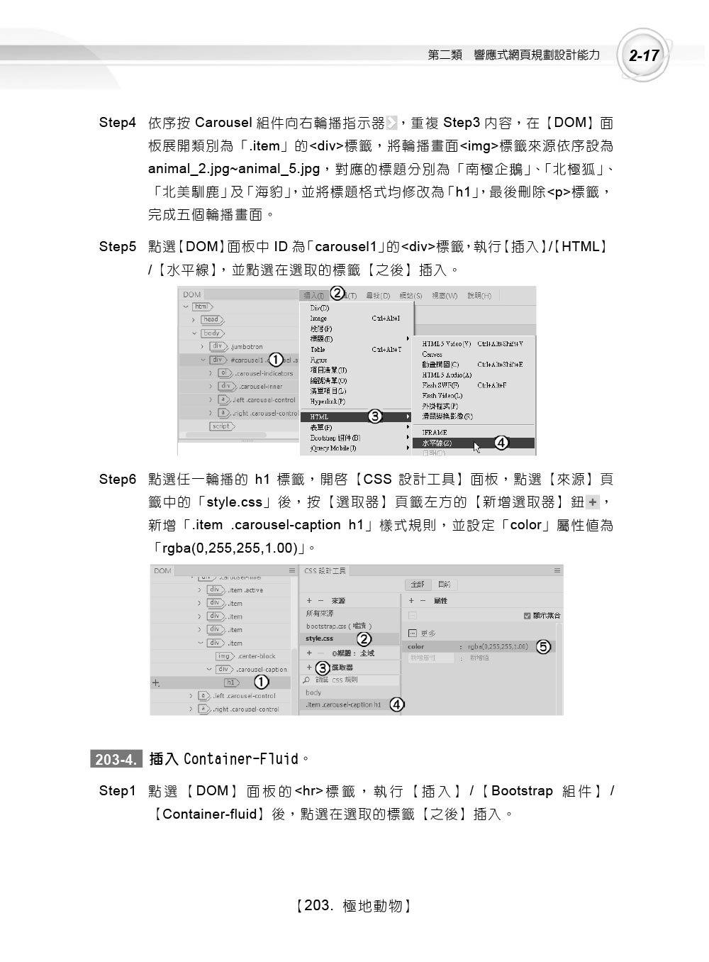 TQC+ 網頁設計認證指南解題秘笈 -- Dreamweaver CC, 2/e-preview-7