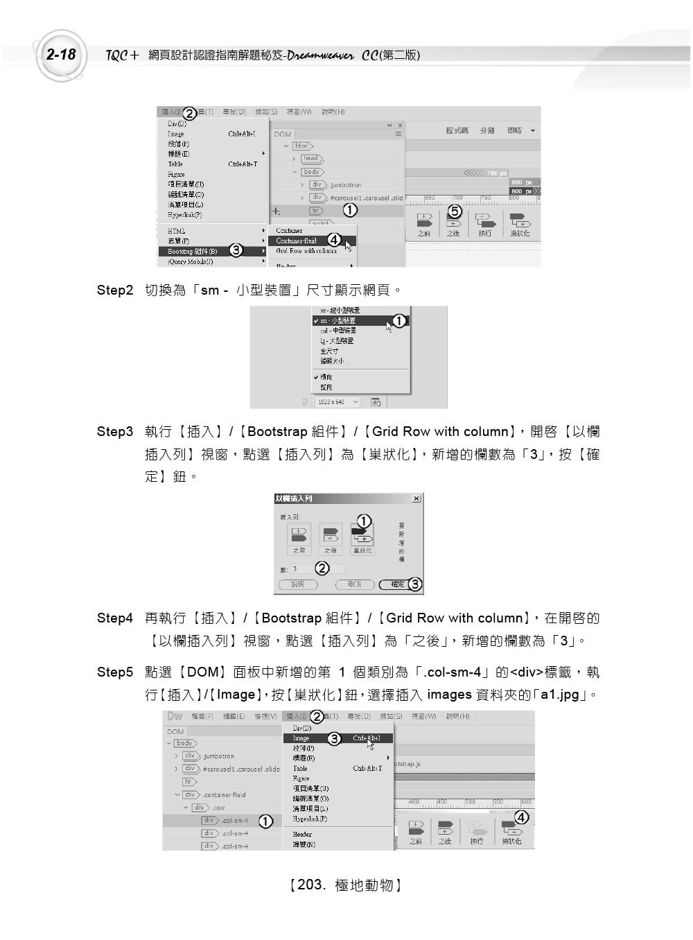 TQC+ 網頁設計認證指南解題秘笈 -- Dreamweaver CC, 2/e-preview-8