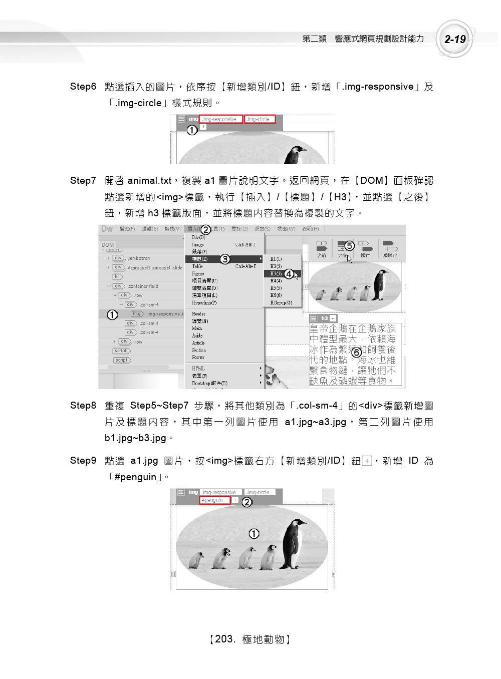 TQC+ 網頁設計認證指南解題秘笈 -- Dreamweaver CC, 2/e-preview-9