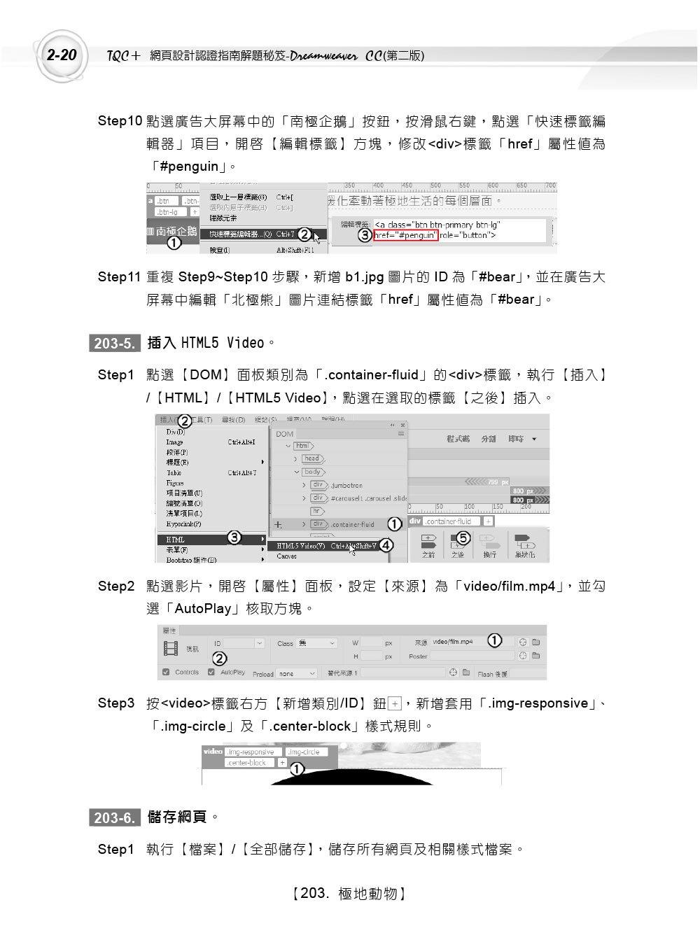 TQC+ 網頁設計認證指南解題秘笈 -- Dreamweaver CC, 2/e-preview-10