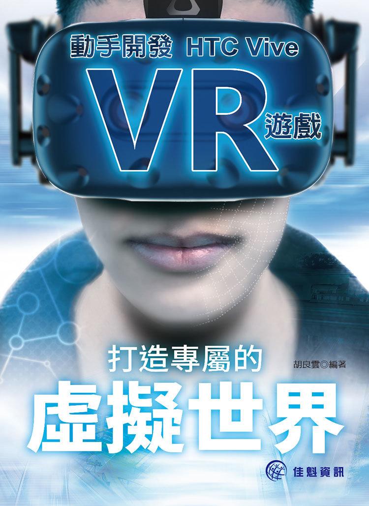打造專屬的虛擬世界:動手開發 HTC Vive VR 遊戲-preview-1