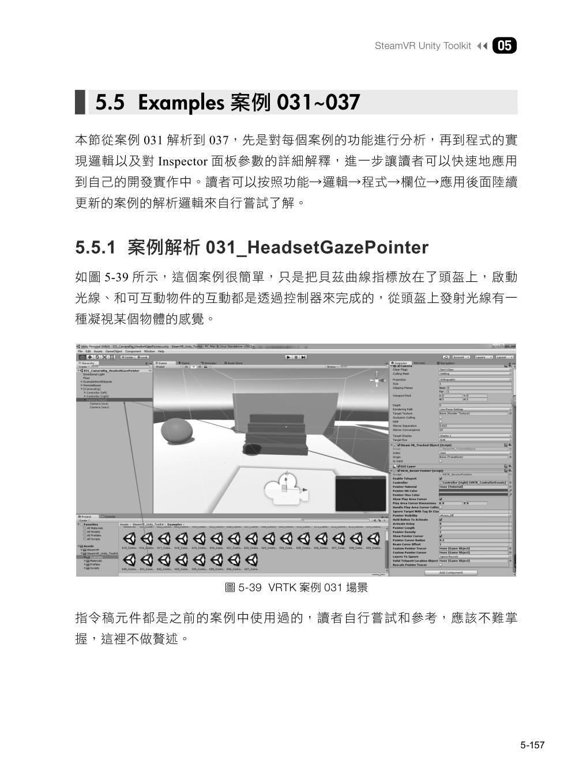 打造專屬的虛擬世界:動手開發 HTC Vive VR 遊戲-preview-6