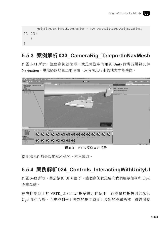 打造專屬的虛擬世界:動手開發 HTC Vive VR 遊戲-preview-10