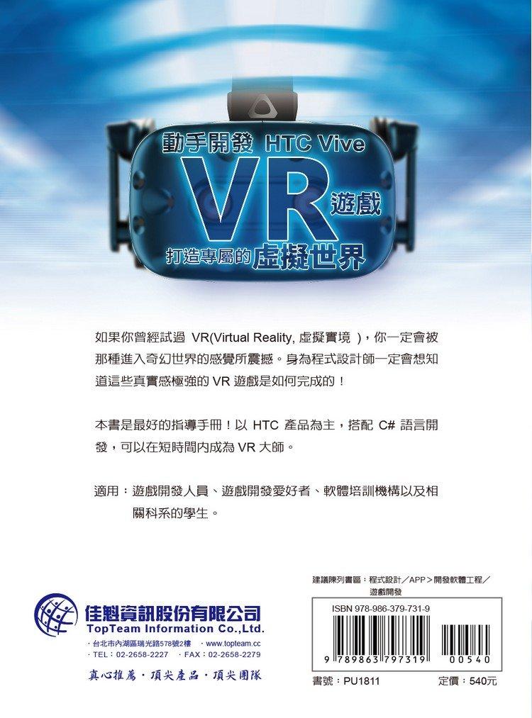 打造專屬的虛擬世界:動手開發 HTC Vive VR 遊戲-preview-15