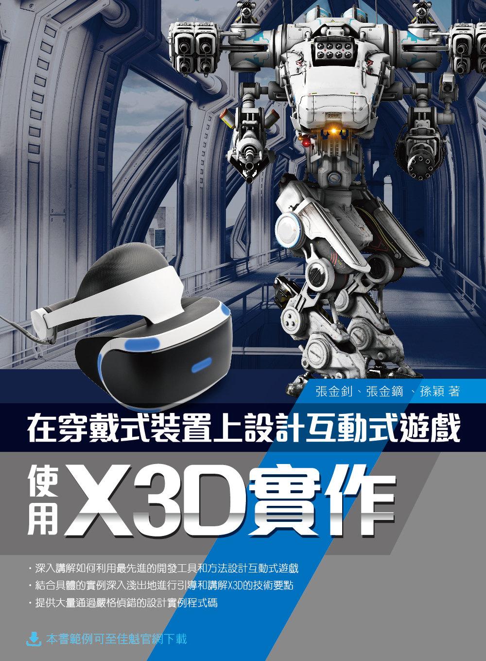 在穿戴式裝置上設計互動式遊戲:使用 X3D 實作-preview-1