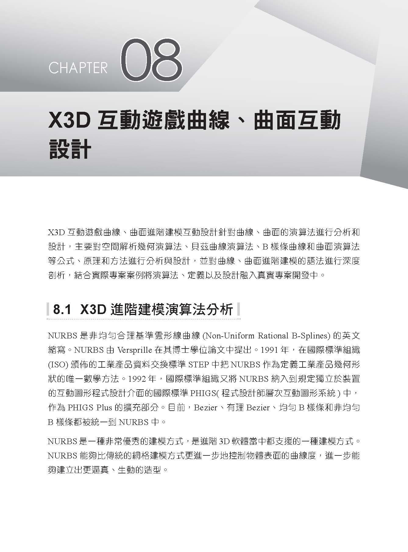 在穿戴式裝置上設計互動式遊戲:使用 X3D 實作-preview-10