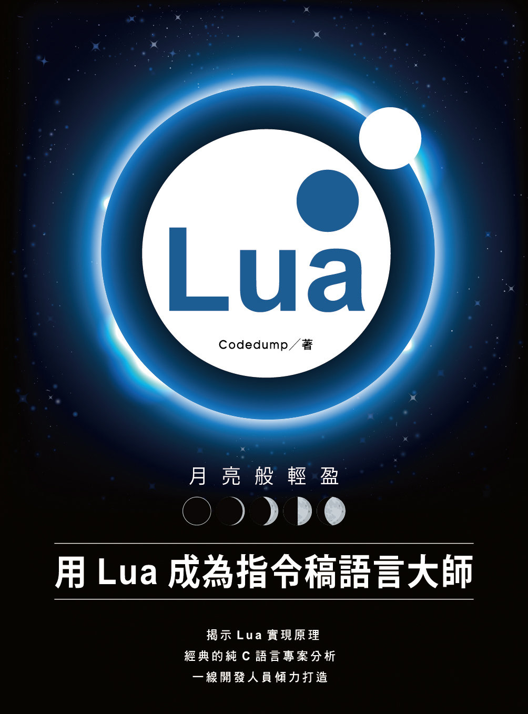 月亮般輕盈:用 Lua 成為指令稿語言大師-preview-1
