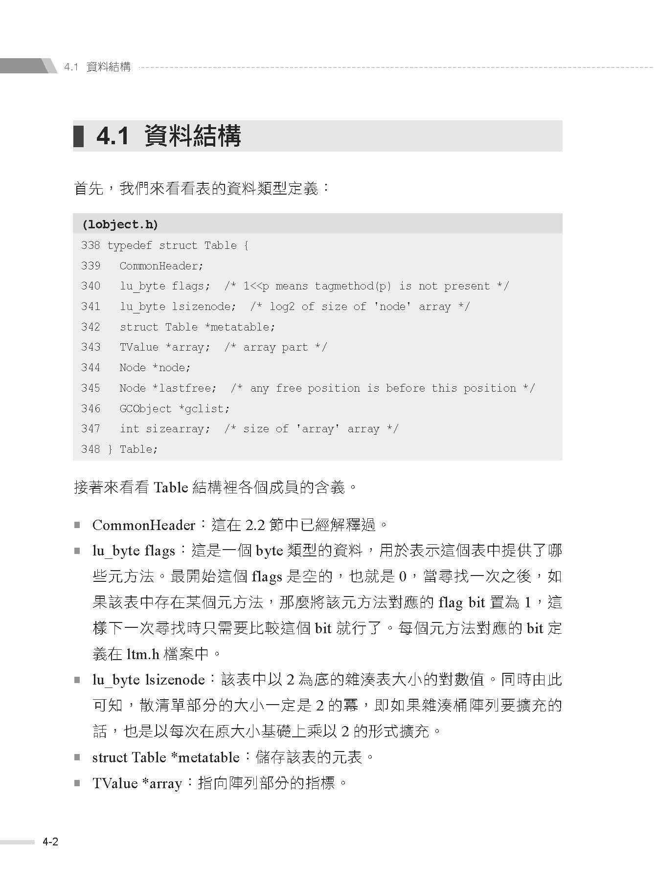 月亮般輕盈:用 Lua 成為指令稿語言大師-preview-8