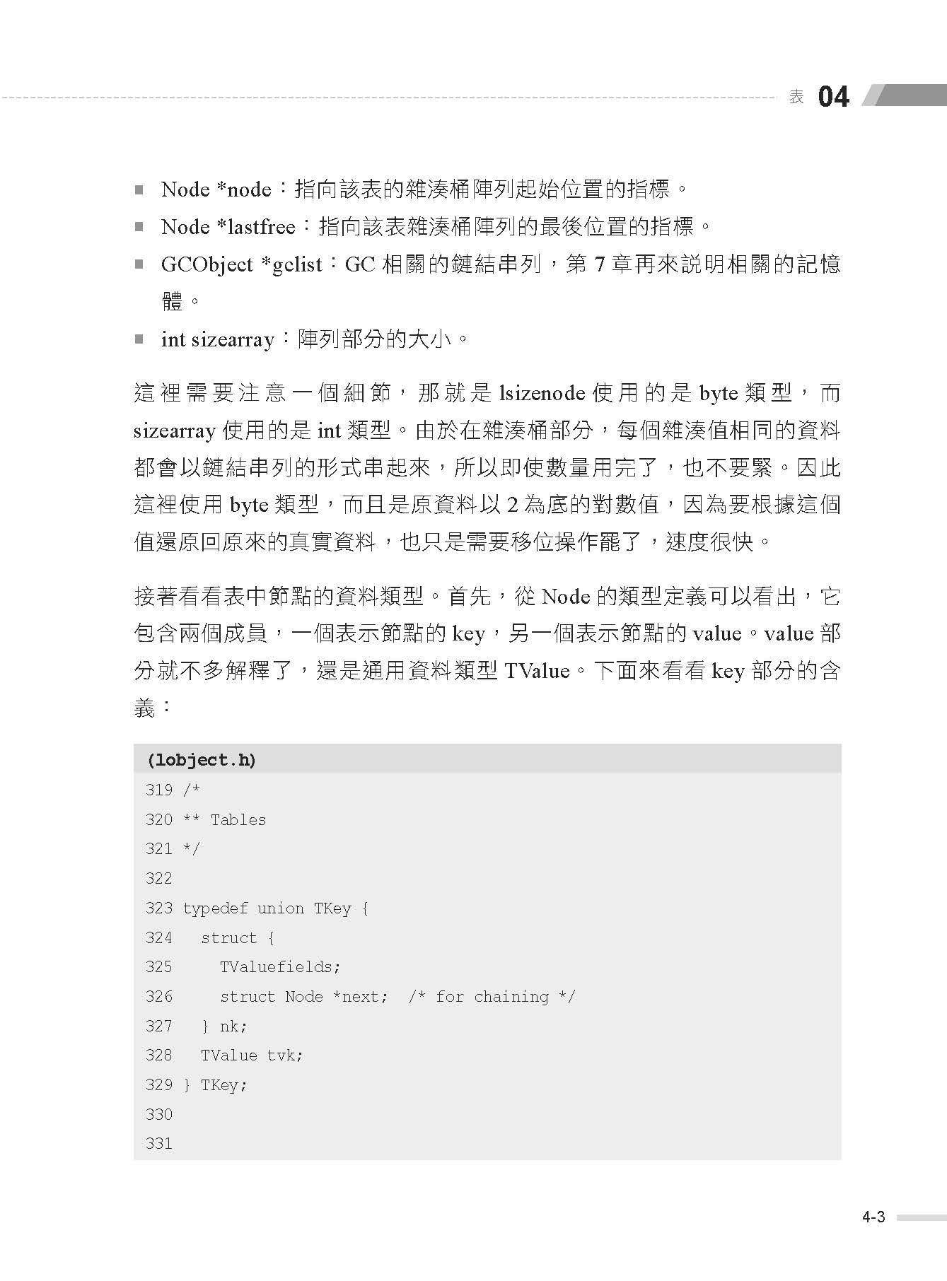 月亮般輕盈:用 Lua 成為指令稿語言大師-preview-9