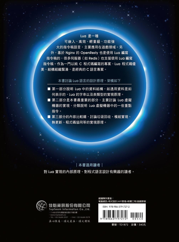 月亮般輕盈:用 Lua 成為指令稿語言大師-preview-13