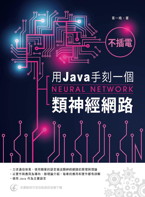 不插電:用 Java 手刻一個類神經網路-preview-1