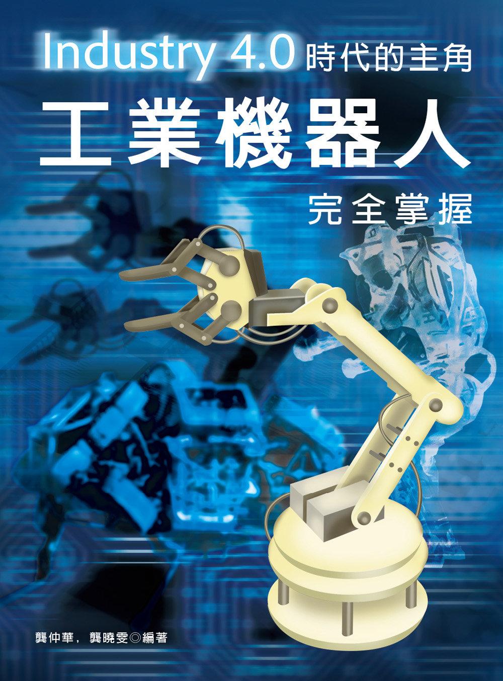 Industry4.0 時代的主角 : 工業機器人完全掌握 (舊名: 親手操作,控制及校調工業機器人)-preview-1