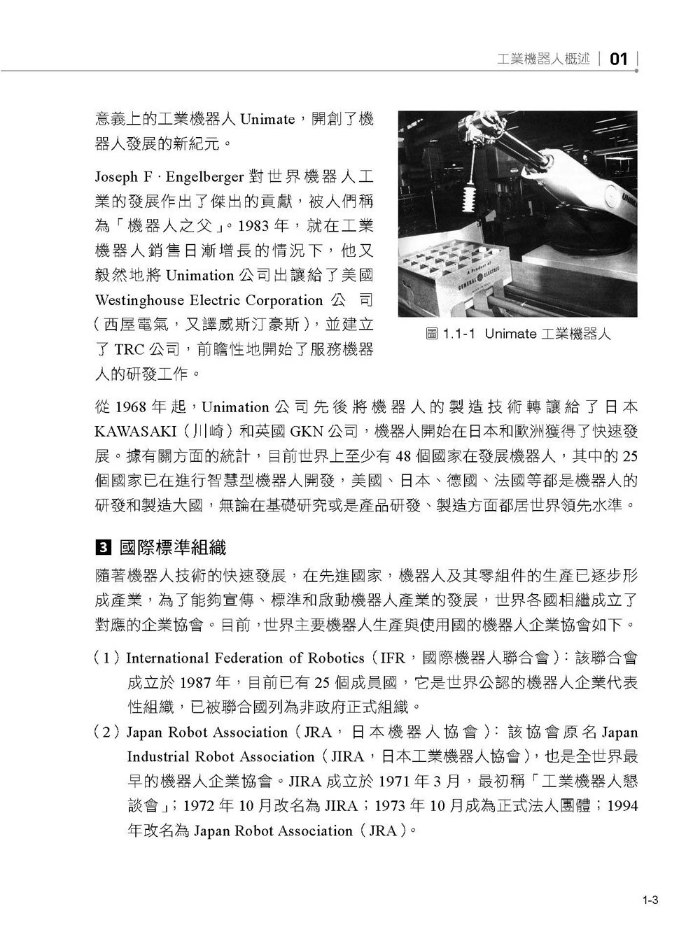 Industry4.0 時代的主角 : 工業機器人完全掌握 (舊名: 親手操作,控制及校調工業機器人)-preview-9