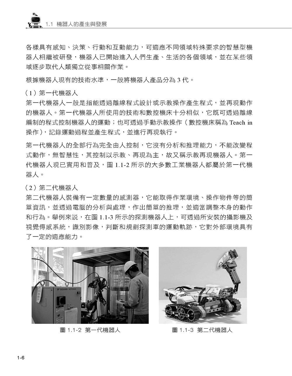 Industry4.0 時代的主角 : 工業機器人完全掌握 (舊名: 親手操作,控制及校調工業機器人)-preview-12