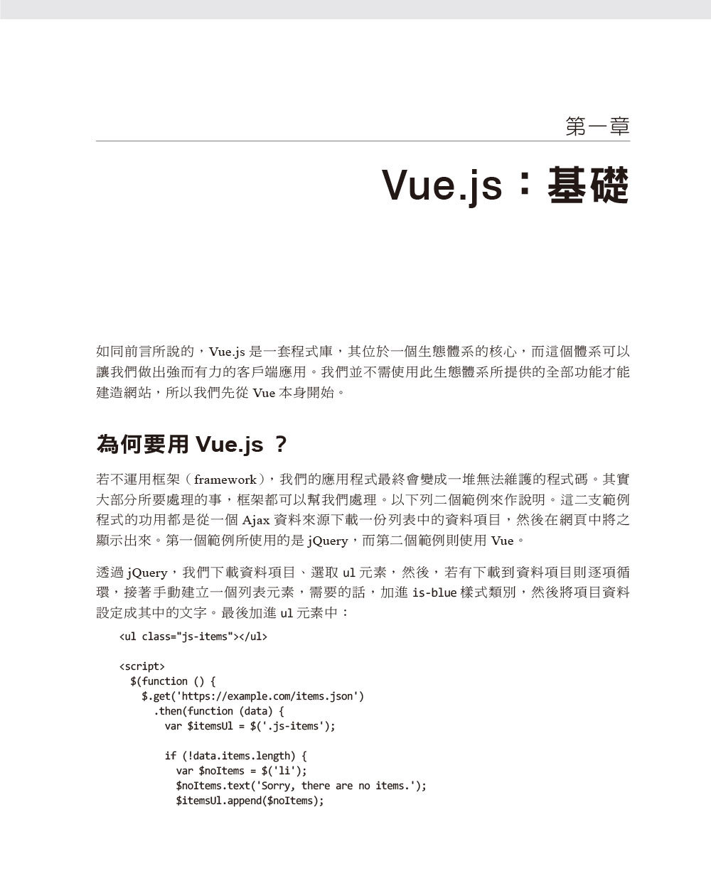 Vue.js 建置與執行 (Vue.js: Up and Running: Building Accessible and Performant Web Apps)-preview-4