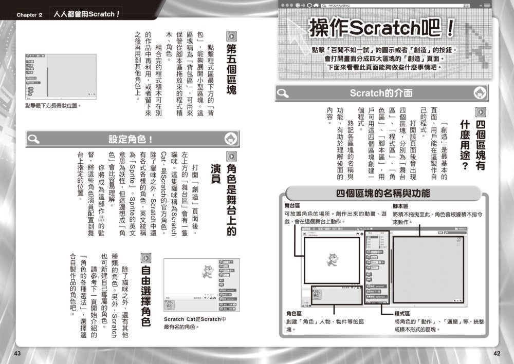 Scratch 積木程式教室-preview-10