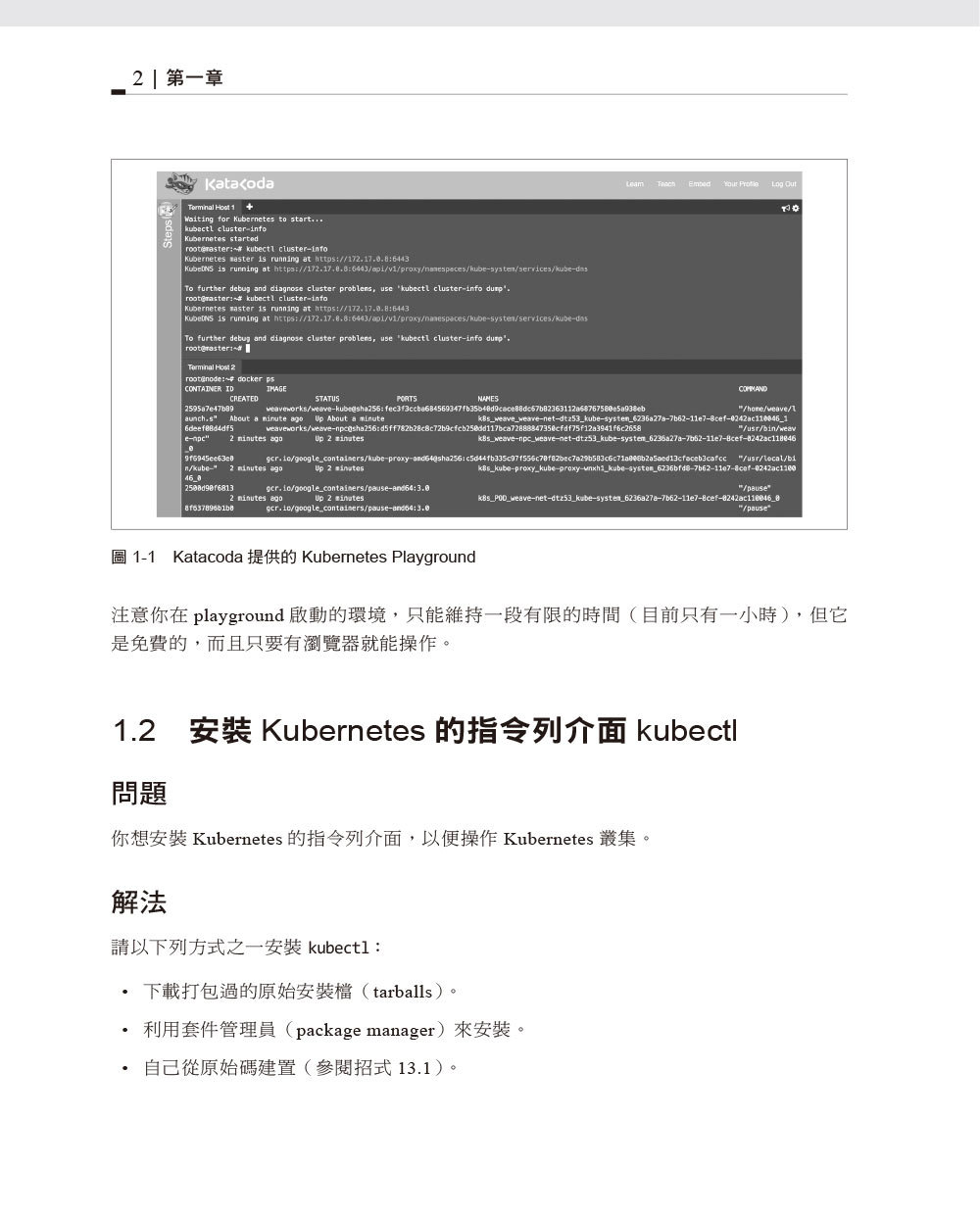 Kubernetes 錦囊妙計 (Kubernetes Cookbook : Building Cloud Native Applications)-preview-1
