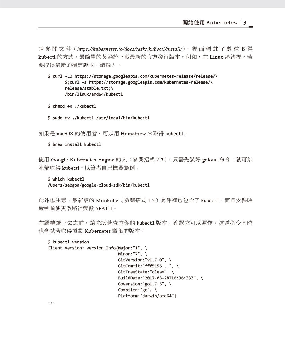 Kubernetes 錦囊妙計 (Kubernetes Cookbook : Building Cloud Native Applications)-preview-2