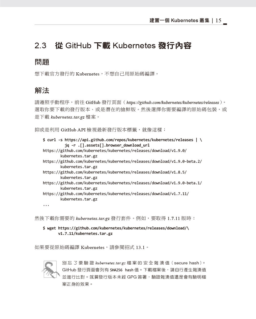 Kubernetes 錦囊妙計 (Kubernetes Cookbook : Building Cloud Native Applications)-preview-4