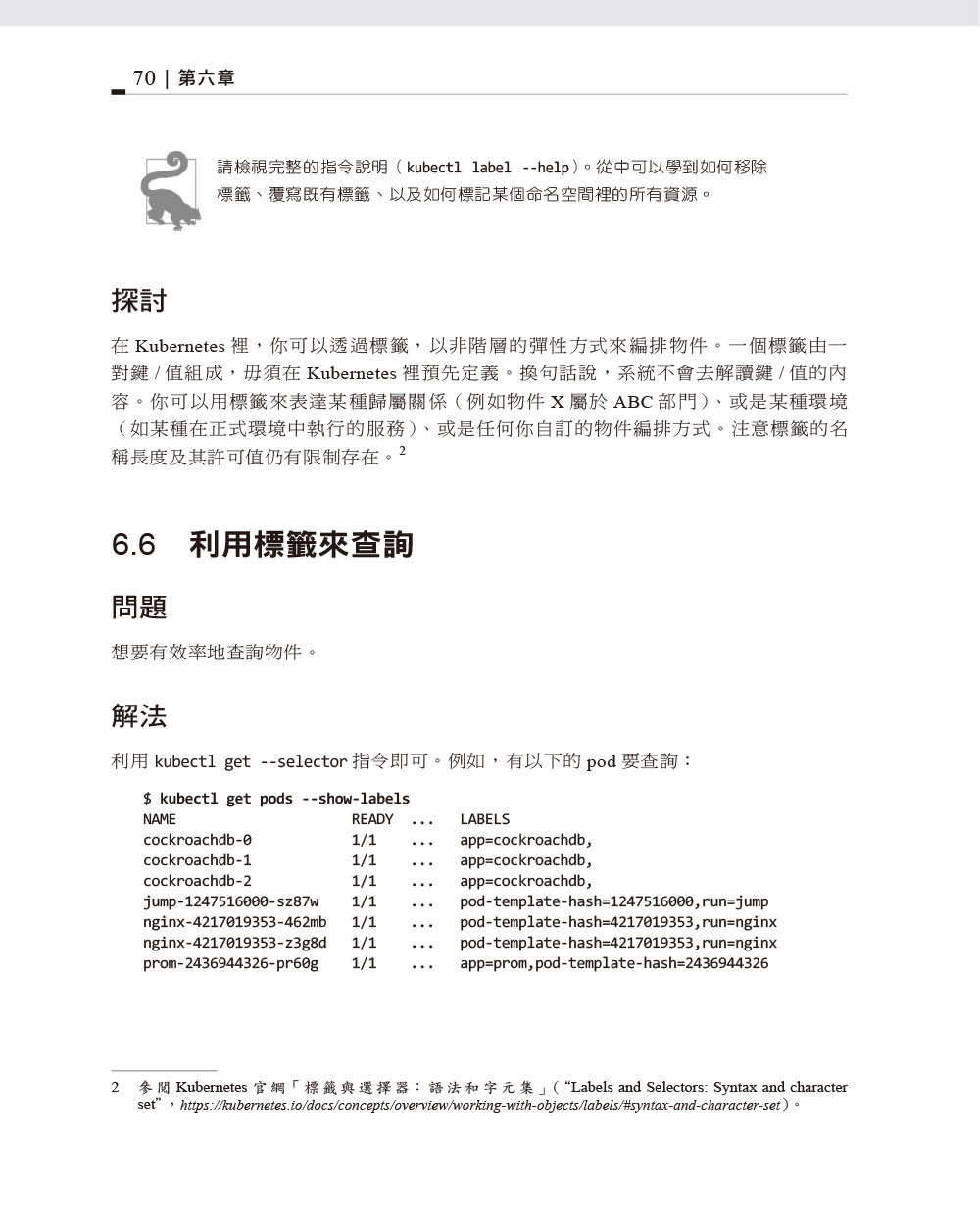 Kubernetes 錦囊妙計 (Kubernetes Cookbook : Building Cloud Native Applications)-preview-9