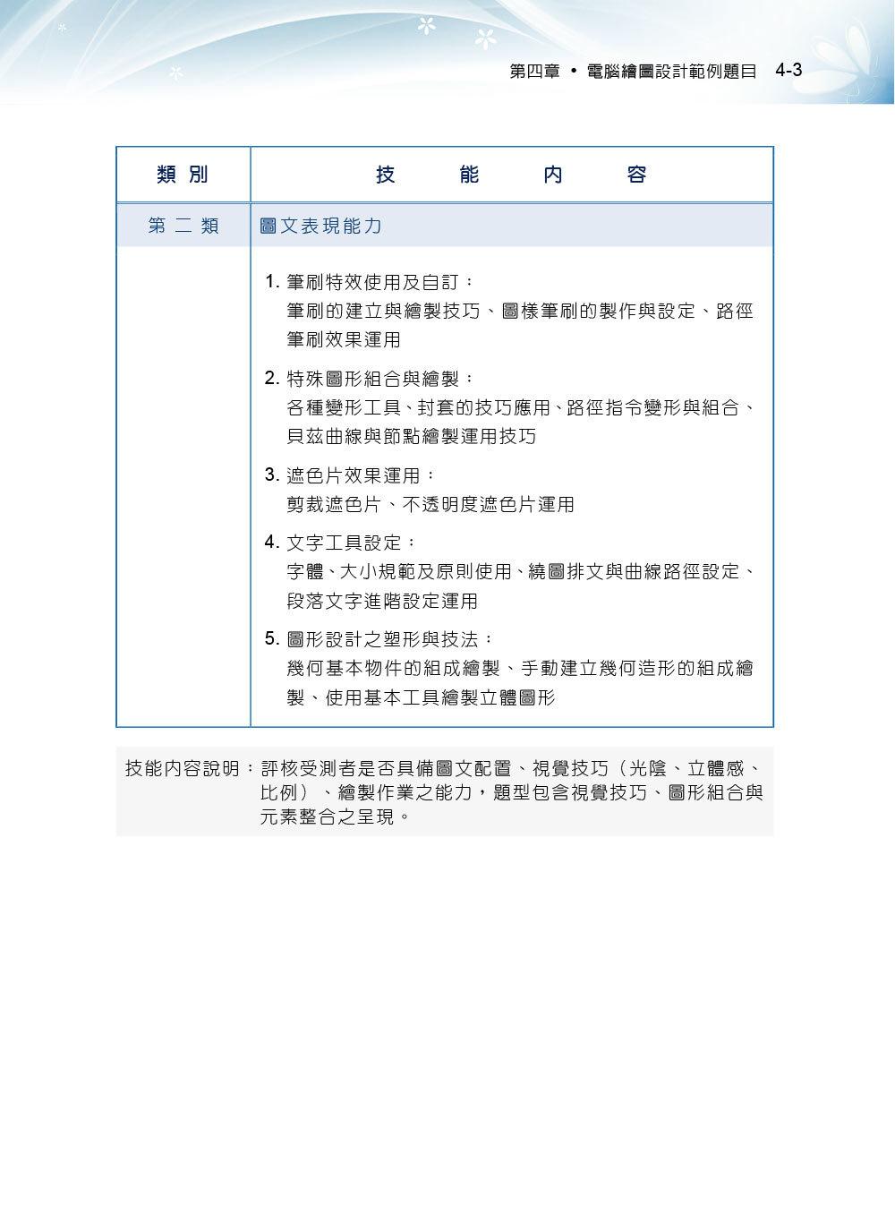 TQC+ 電腦繪圖設計認證指南 Illustrator CC, 2/e-preview-2