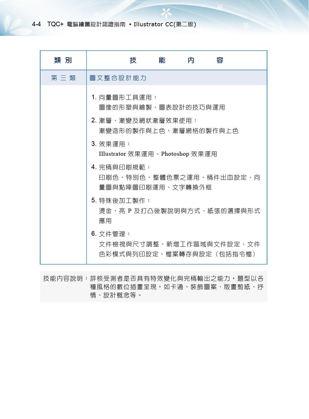 TQC+ 電腦繪圖設計認證指南 Illustrator CC, 2/e-preview-3