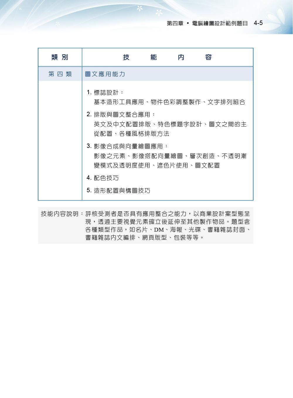 TQC+ 電腦繪圖設計認證指南 Illustrator CC, 2/e-preview-4