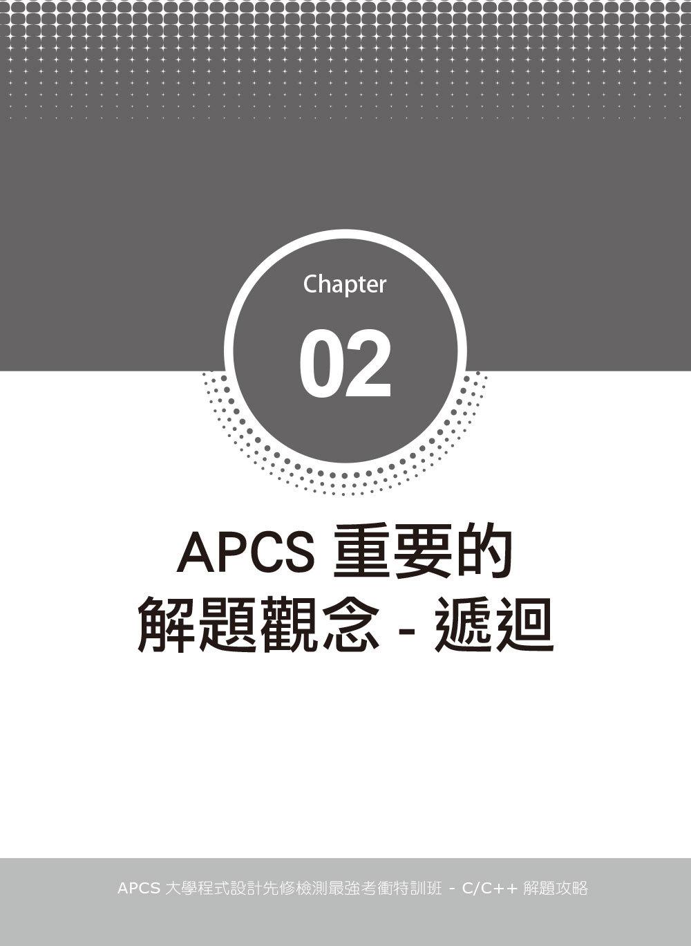 APCS 大學程式設計先修檢測最強考衝特訓班 -- C/C++ 解題攻略-preview-1