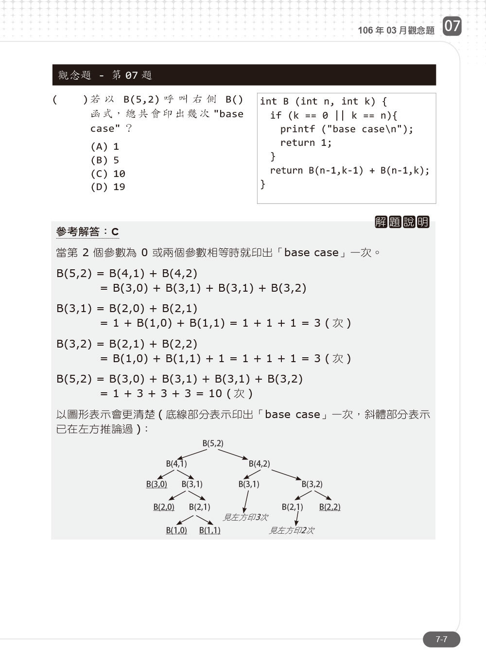 APCS 大學程式設計先修檢測最強考衝特訓班 -- C/C++ 解題攻略-preview-5