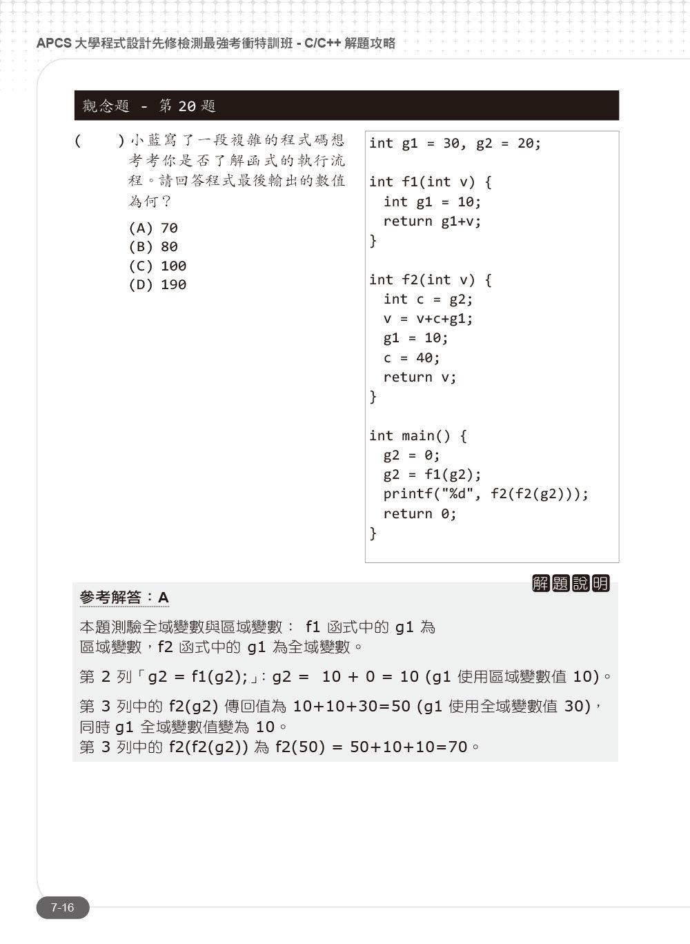 APCS 大學程式設計先修檢測最強考衝特訓班 -- C/C++ 解題攻略-preview-6