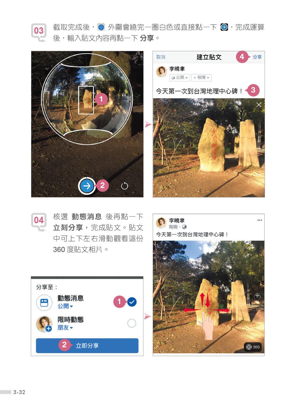 大字大圖解 -- 快樂用 Facebook+LINE-preview-2