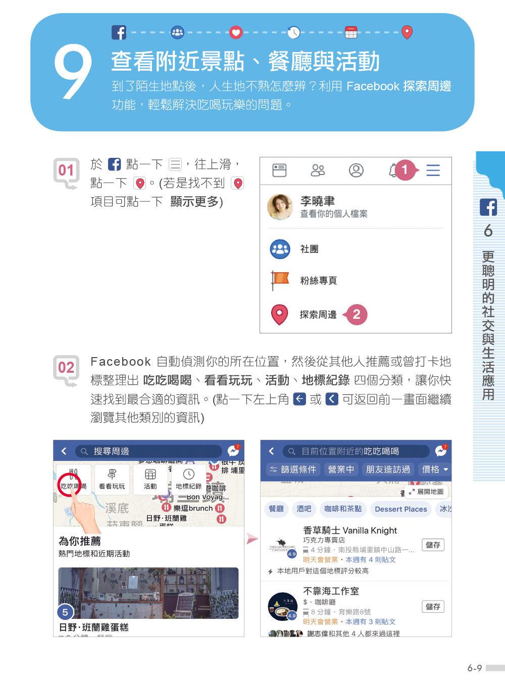 大字大圖解 -- 快樂用 Facebook+LINE-preview-5