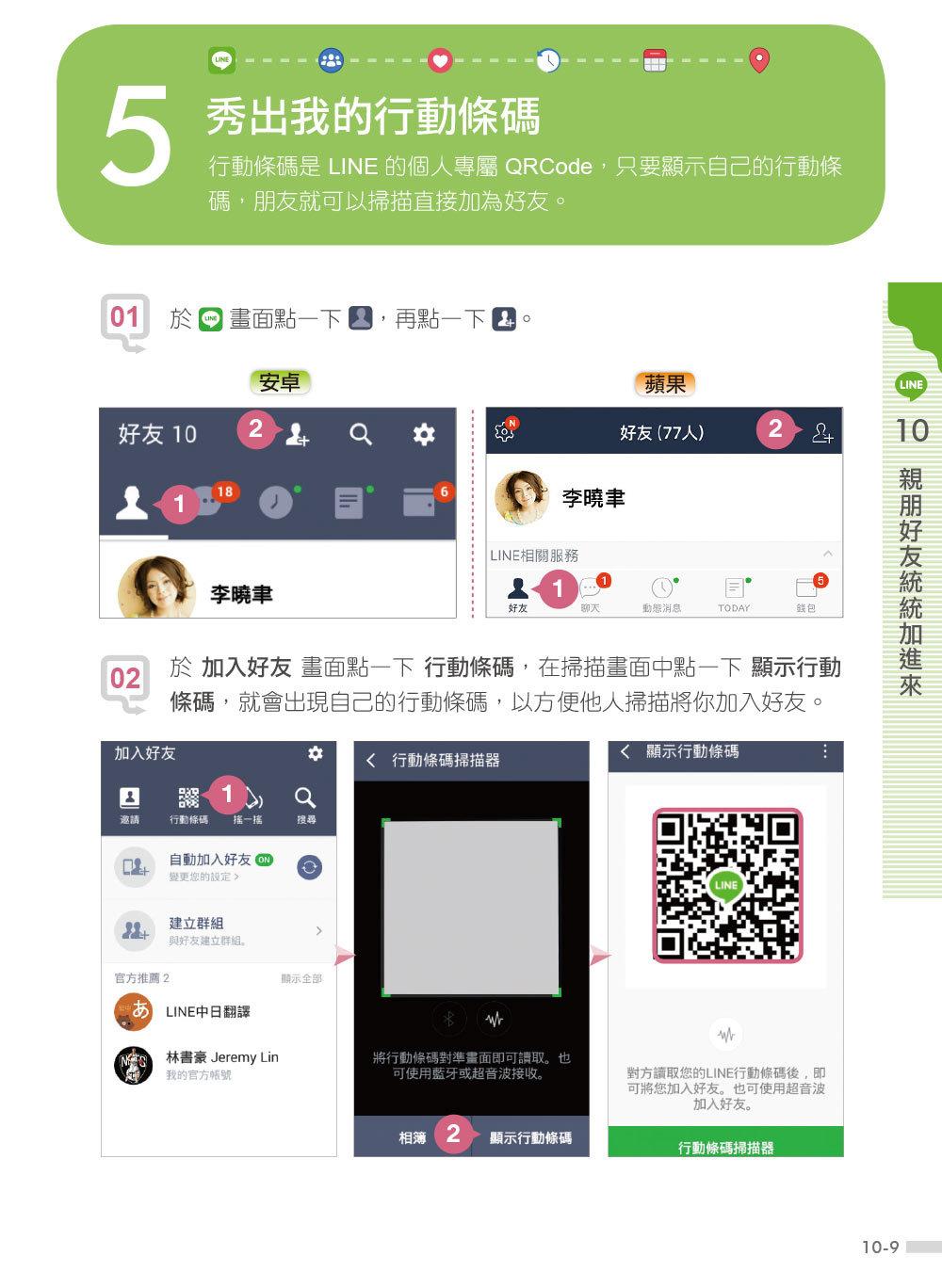 大字大圖解 -- 快樂用 Facebook+LINE-preview-6