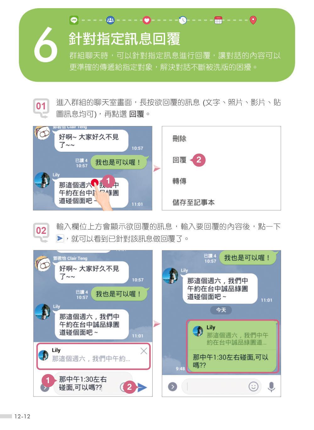 大字大圖解 -- 快樂用 Facebook+LINE-preview-8