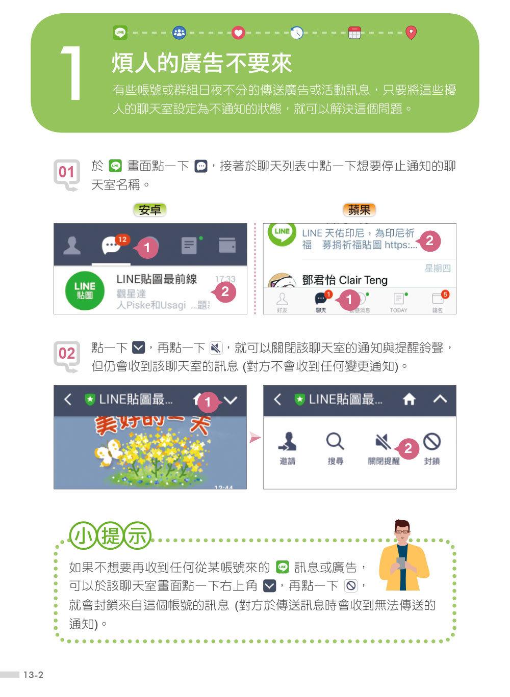 大字大圖解 -- 快樂用 Facebook+LINE-preview-9