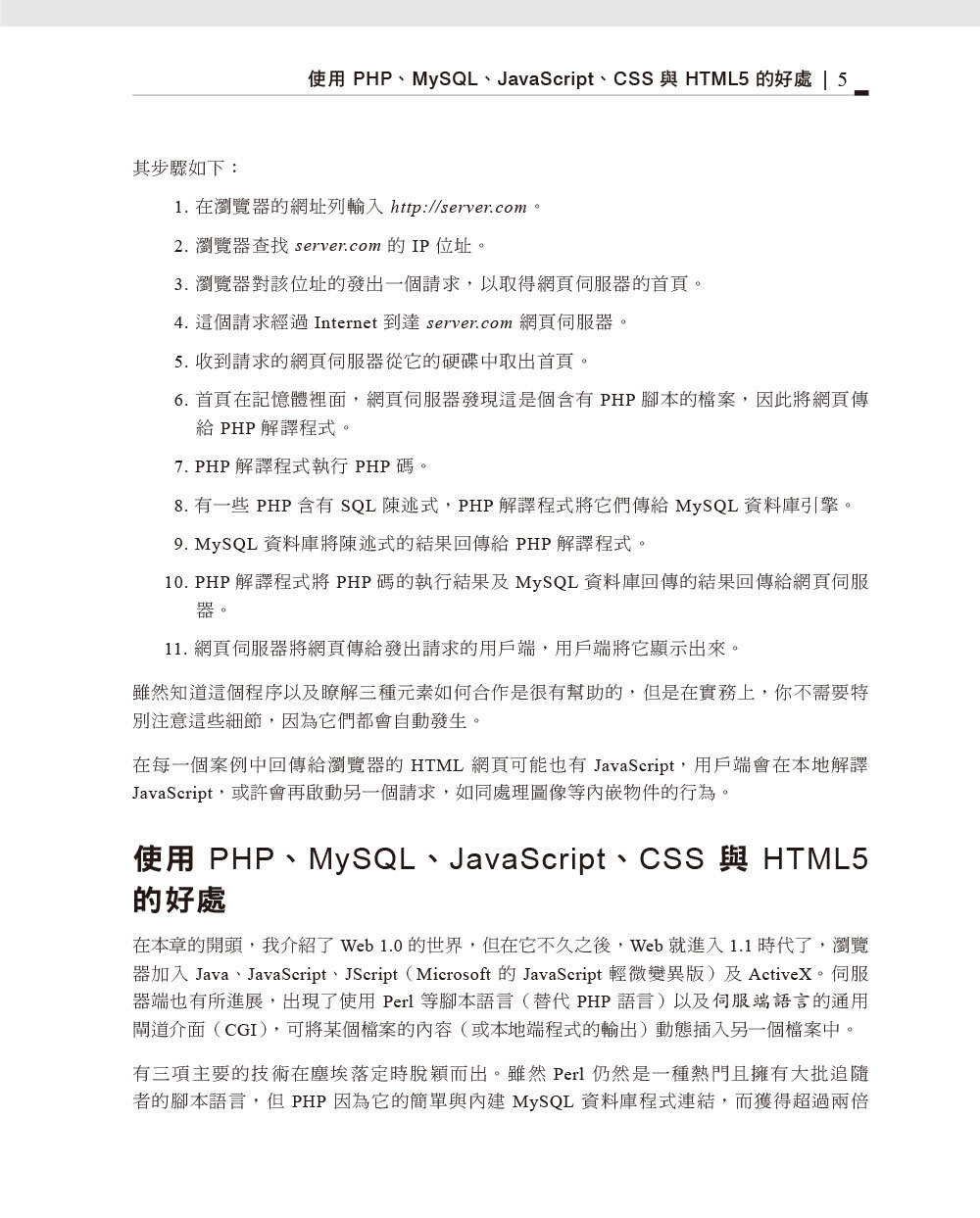 PHP、MySQL 與 JavaScript 學習手冊, 5/e (Learning PHP , MySQL & JavaScript : With jQuery, CSS & HTML5, 5/e)-preview-7