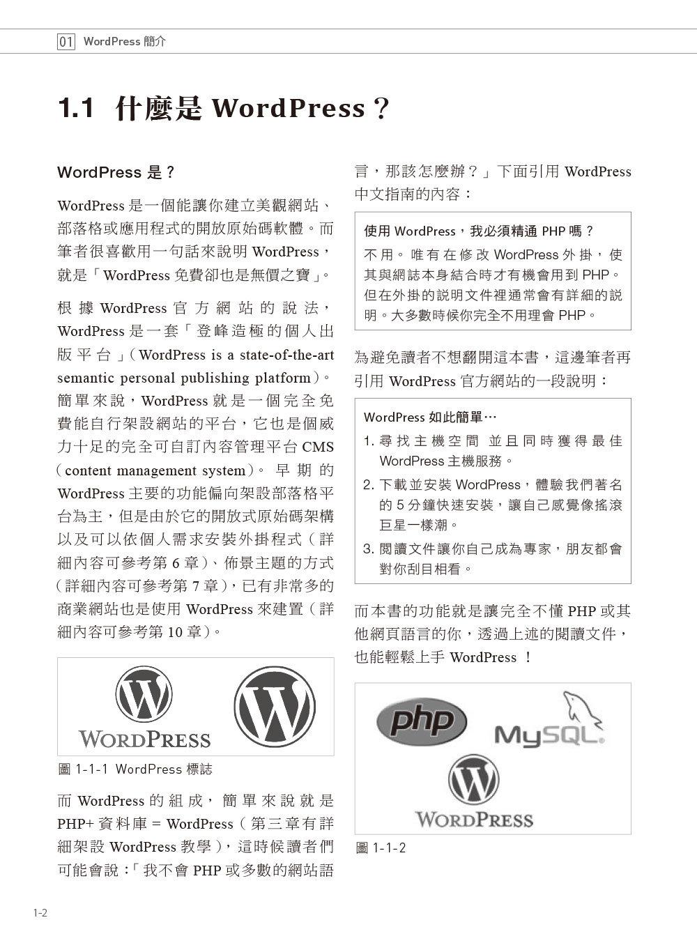 WordPress 架站的 12堂課 <增訂版>|網域申請x架設x佈景主題x廣告申請-preview-1
