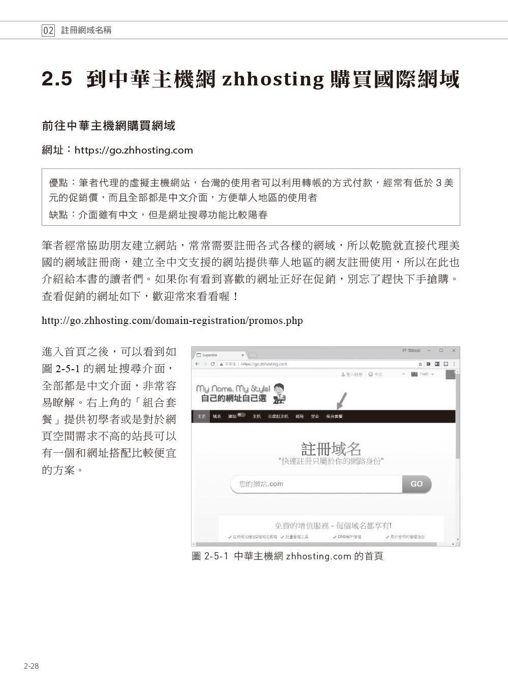 WordPress 架站的 12堂課 <增訂版>|網域申請x架設x佈景主題x廣告申請-preview-3