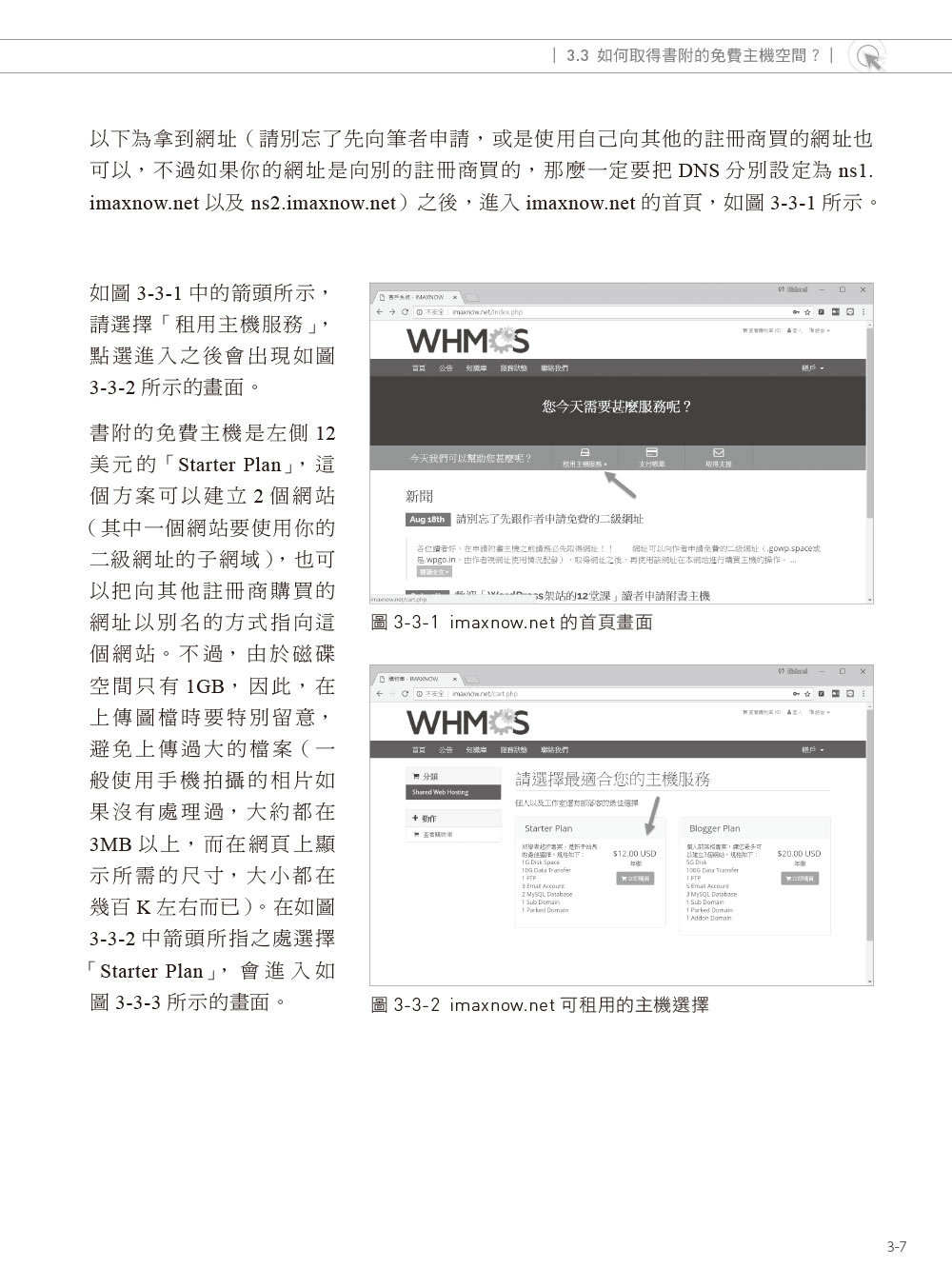 WordPress 架站的 12堂課 <增訂版>|網域申請x架設x佈景主題x廣告申請-preview-4