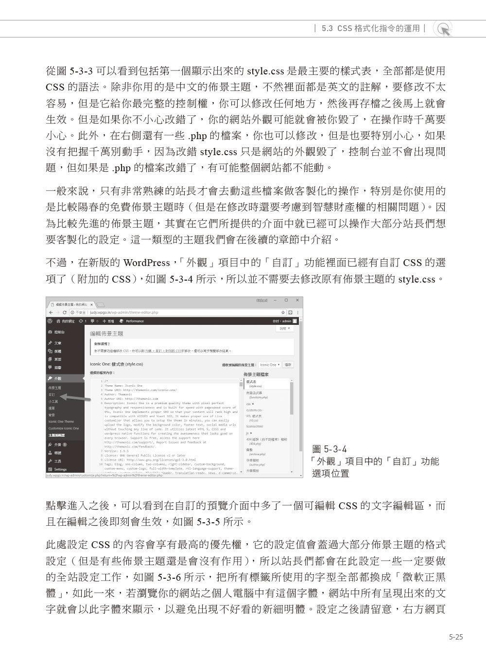 WordPress 架站的 12堂課 <增訂版>|網域申請x架設x佈景主題x廣告申請-preview-7