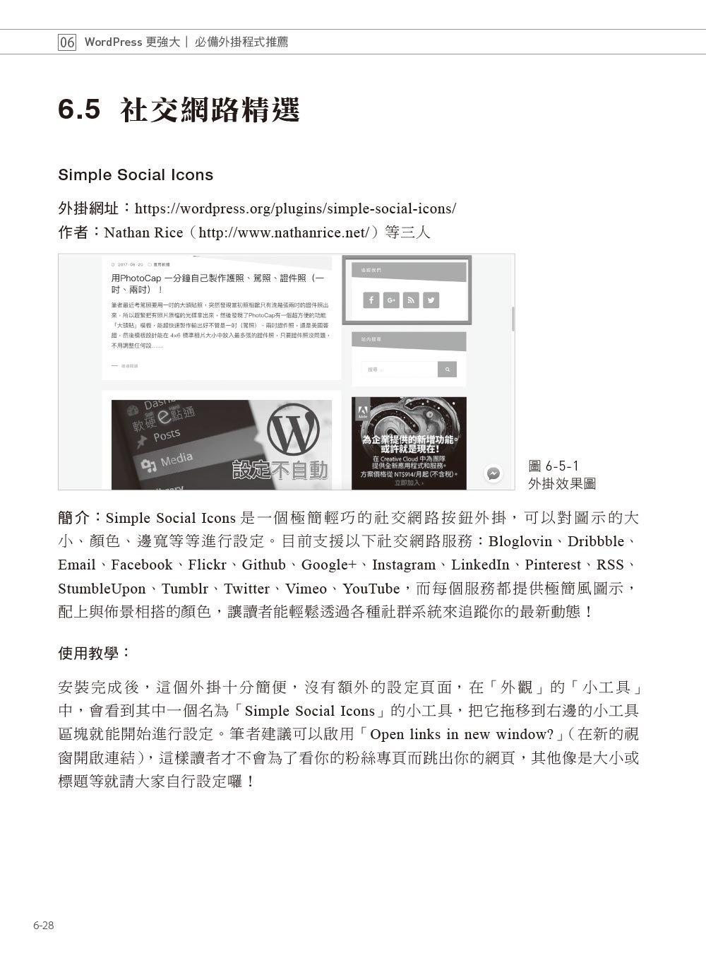 WordPress 架站的 12堂課 <增訂版>|網域申請x架設x佈景主題x廣告申請-preview-9