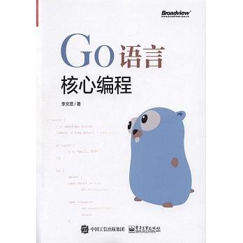 Go 語言核心編程-preview-1
