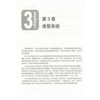 Go 語言核心編程-preview-2