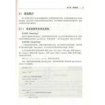 Go 語言核心編程-preview-3