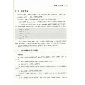 Go 語言核心編程-preview-5