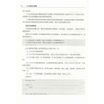 Go 語言核心編程-preview-6