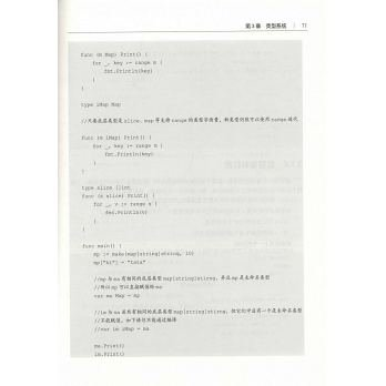 Go 語言核心編程-preview-7