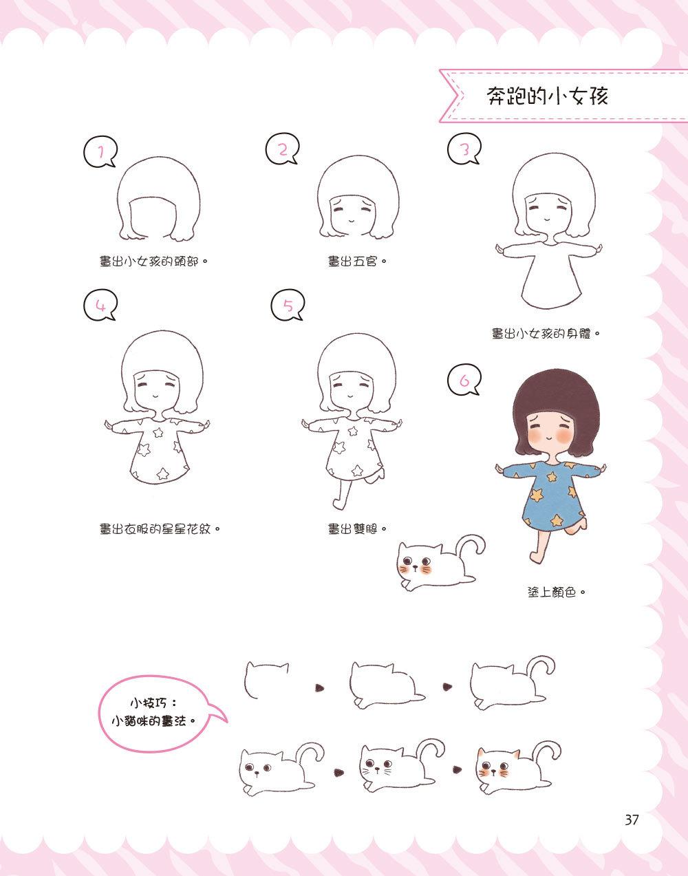 夏七醬的無敵Q萌塗鴉本-preview-4