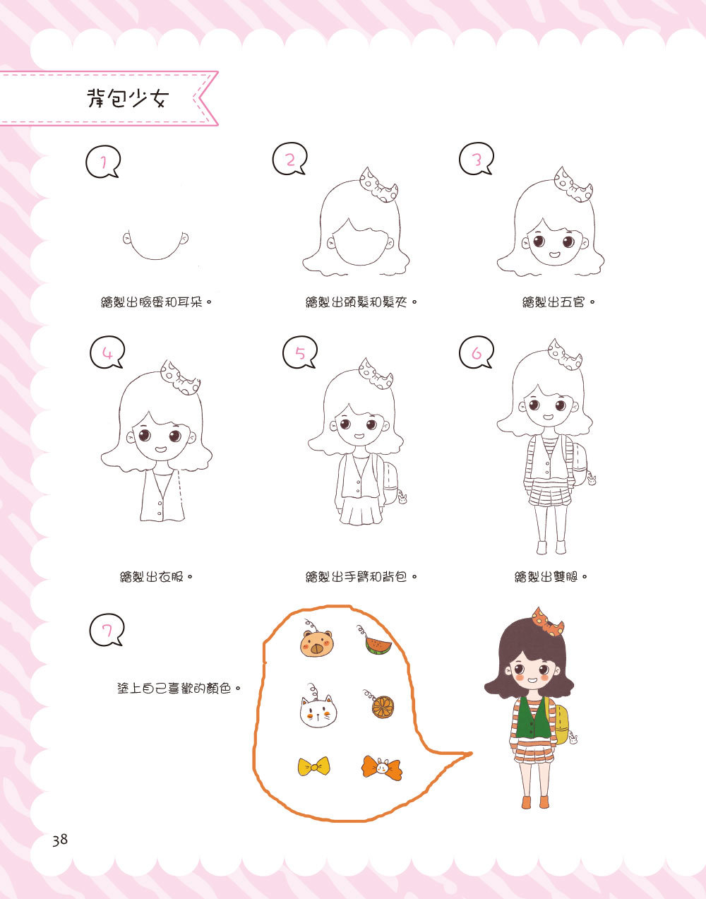 夏七醬的無敵Q萌塗鴉本-preview-5